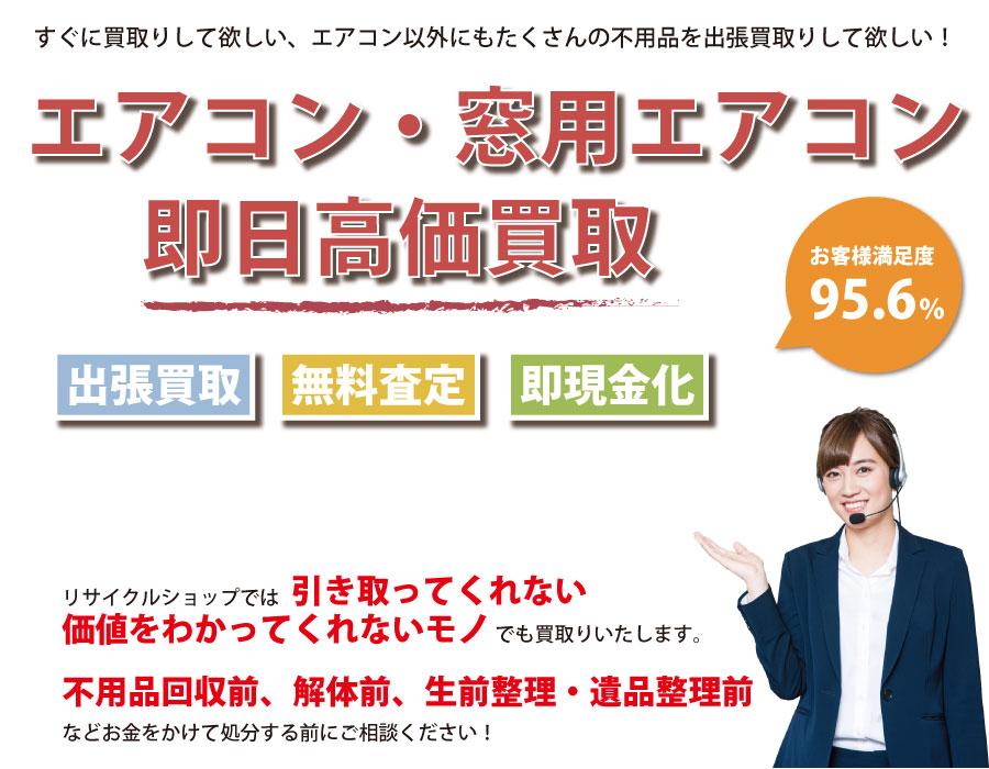富山県内でエアコン・窓用エアコンの即日出張買取りサービス・即現金化、処分まで対応いたします。