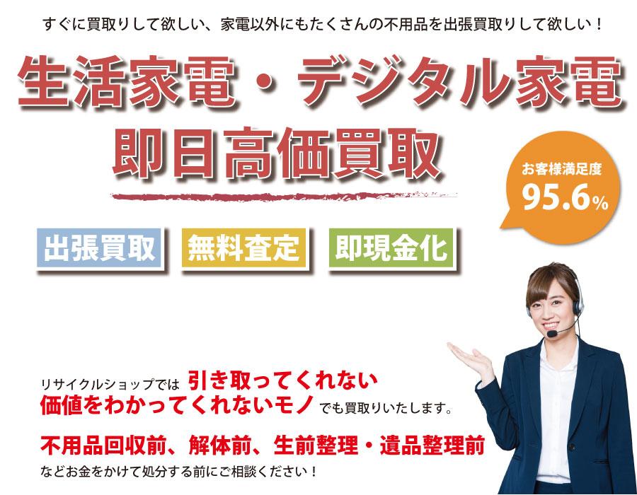 富山県内即日家電製品高価買取サービス。他社で断られた家電製品も喜んでお買取りします!