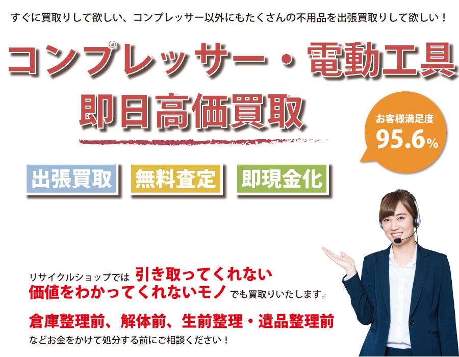 富山県内でコンプレッサーの即日出張買取りサービス・即現金化、処分まで対応いたします。