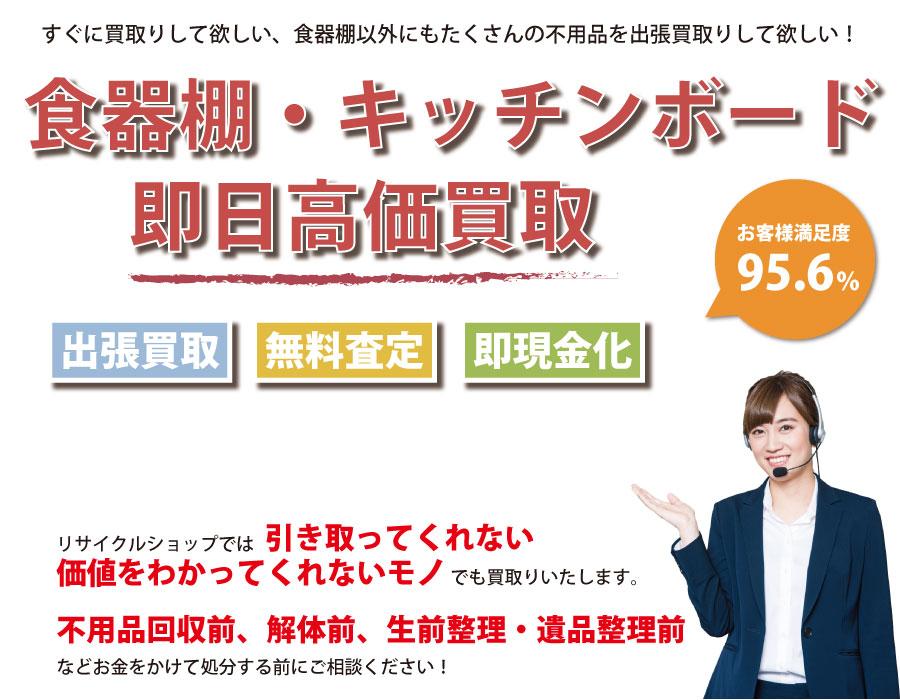 富山県内で食器棚の即日出張買取りサービス・即現金化、処分まで対応いたします。