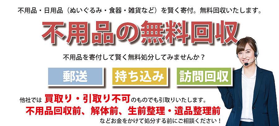 富山県内で不用品・日用品(ぬいぐるみ・食器・雑貨など)で寄付受付中。不用品無料回収・訪問回収可能。