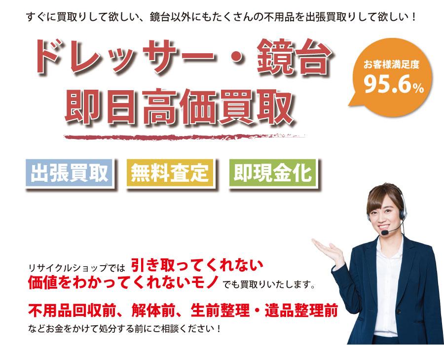 富山県内でドレッサー・鏡台の即日出張買取りサービス・即現金化、処分まで対応いたします。