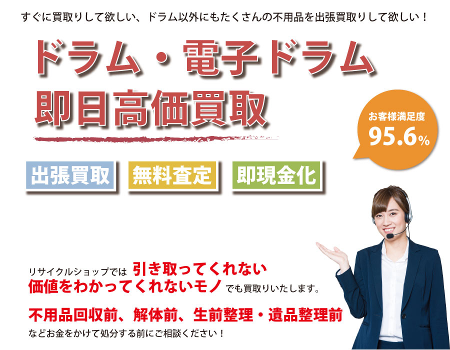 富山県内でドラム・電子ドラムの即日出張買取りサービス・即現金化、処分まで対応いたします。