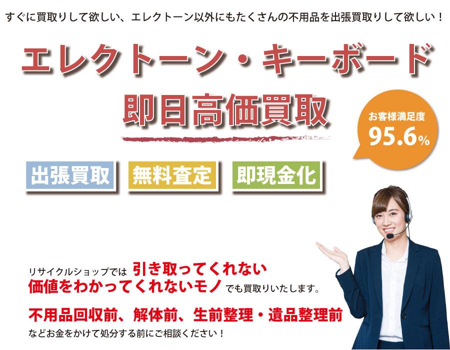富山県内でエレクトーン・キーボードの即日出張買取りサービス・即現金化、処分まで対応いたします。