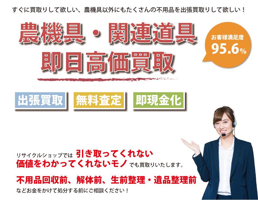 富山県内即日農機具高価買取サービス。他社で断られた農機具も喜んでお買取りします!