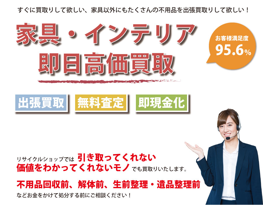 富山県内家具・インテリア即日高価買取サービス。他社で断られた家具も喜んでお買取りします!