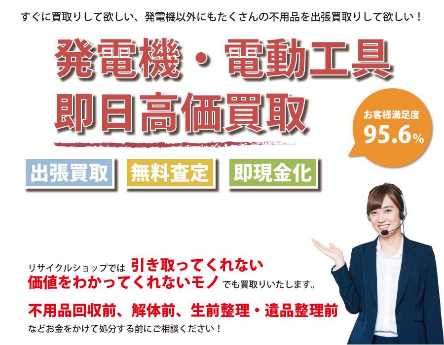 富山県内で発電機の即日出張買取りサービス・即現金化、処分まで対応いたします。