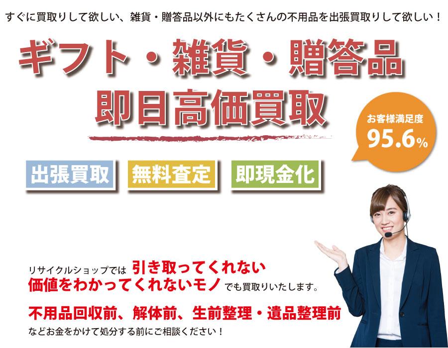 富山県内即日ギフト・生活雑貨・贈答品高価買取サービス。他社で断られたギフト・生活雑貨・贈答品も喜んでお買取りします!
