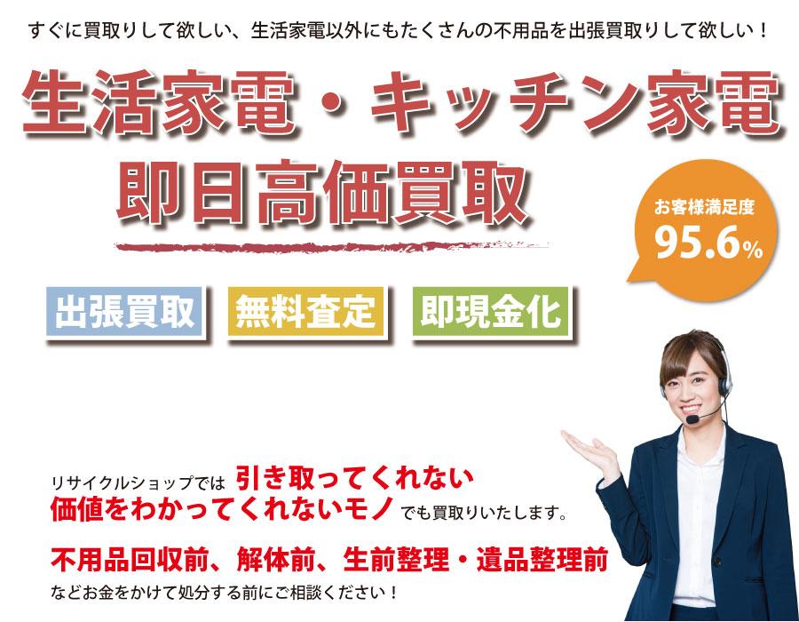 富山県内で生活家電の即日出張買取りサービス・即現金化、処分まで対応いたします。