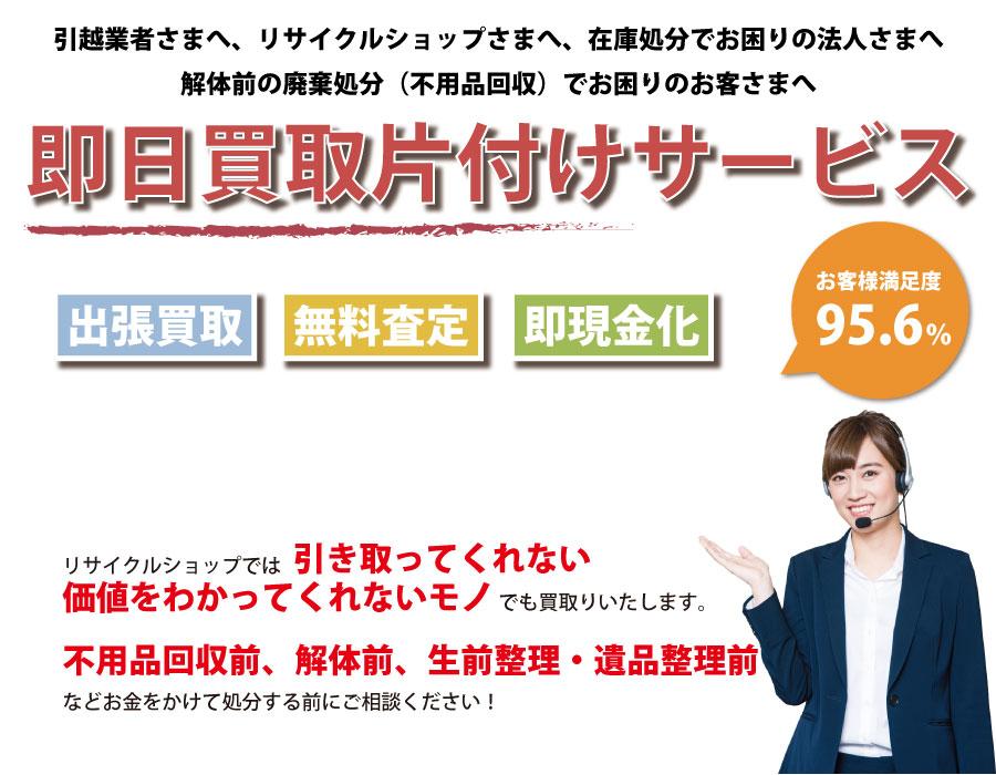 富山県内即日お引越し・解体前のお部屋お片付け!買取り~処分まで一貫して対応可能です!