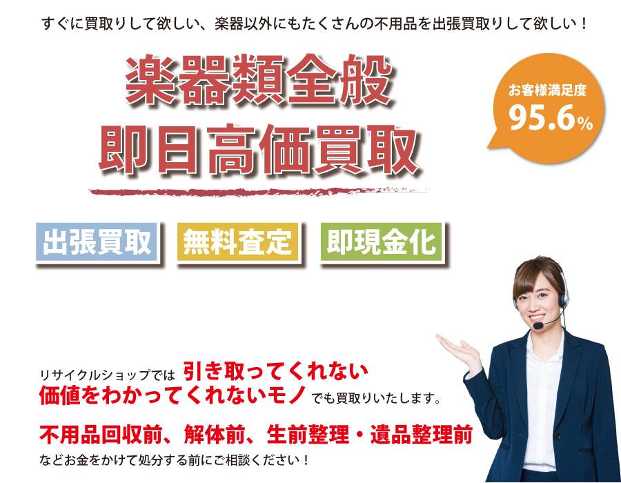富山県内即日楽器高価買取サービス。他社で断られた楽器も喜んでお買取りします!