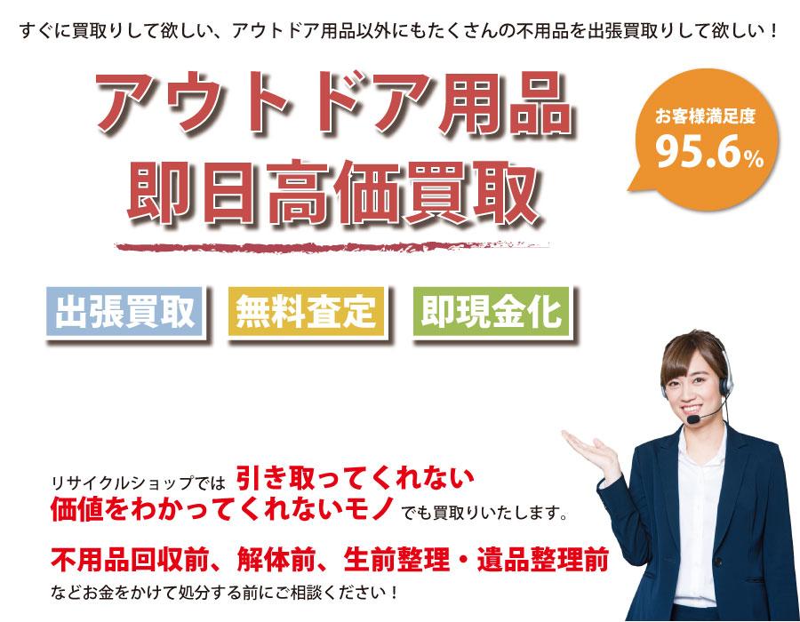 富山県内即日アウトドア用品高価買取サービス。他社で断られたアウトドア用品も喜んでお買取りします!