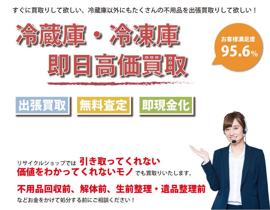 富山県内で冷蔵庫の即日出張買取りサービス・即現金化、処分まで対応いたします。