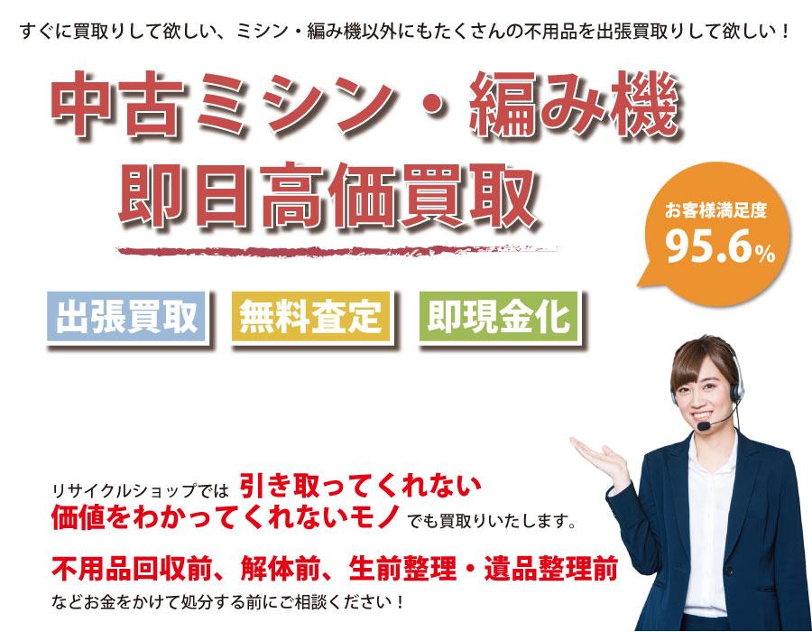 富山県内で中古ミシン・編み機の即日出張買取りサービス・即現金化、処分まで対応いたします。