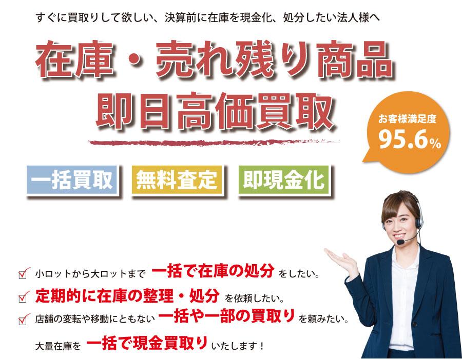 富山県内即日在庫高価買取サービス。他社で断られた在庫も喜んでお買取りします!