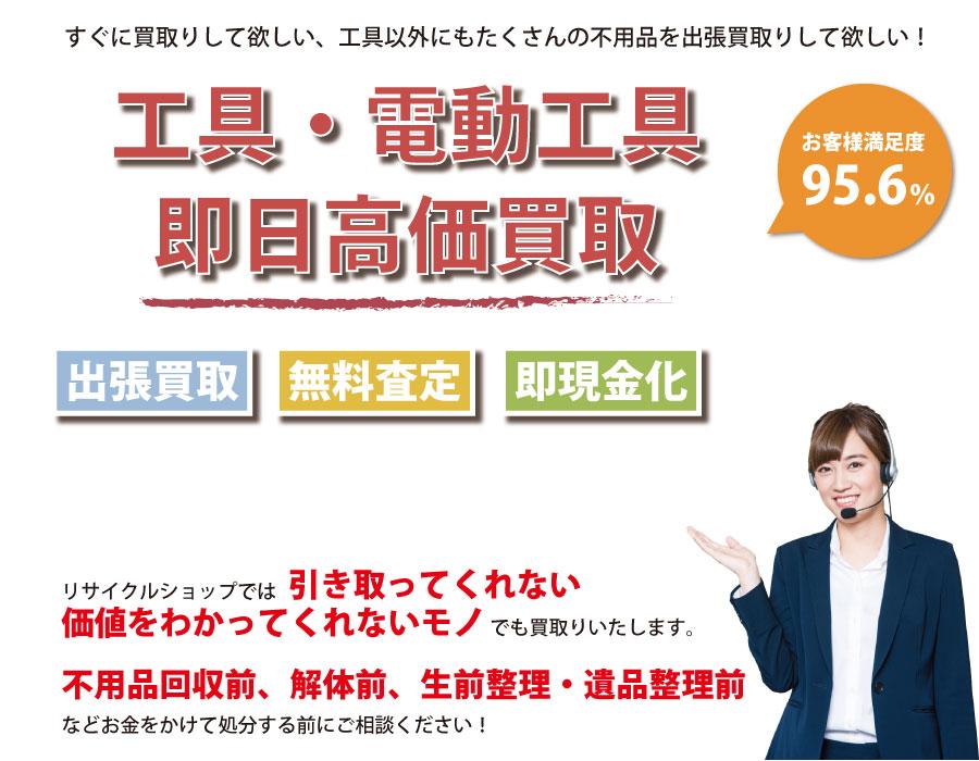富山県内即日工具(ハンドツール・電動工具)高価買取サービス。他社で断られた工具も喜んでお買取りします!