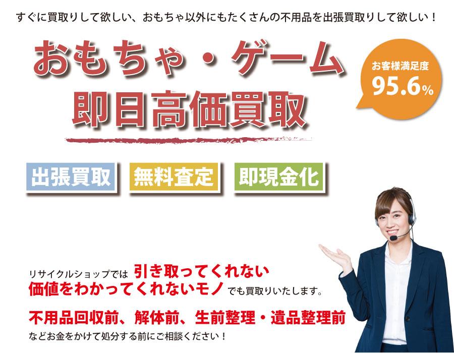 富山県内即日おもちゃ・ゲーム高価買取サービス。他社で断られたおもちゃも喜んでお買取りします!