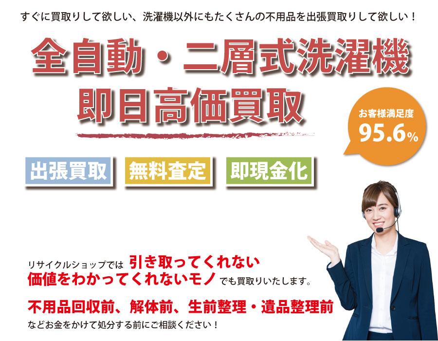 富山県内で洗濯機の即日出張買取りサービス・即現金化、処分まで対応いたします。