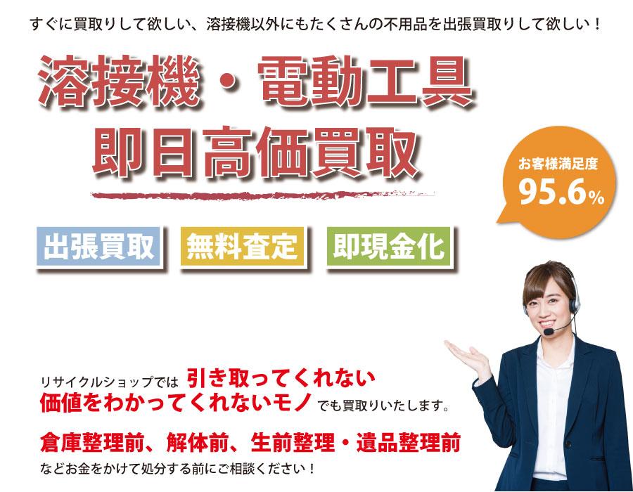富山県内で溶接機の即日出張買取りサービス・即現金化、処分まで対応いたします。